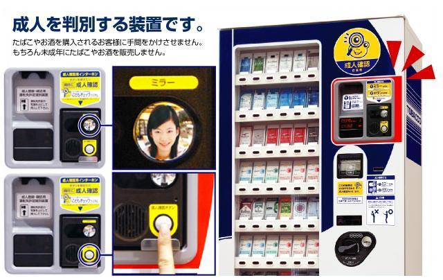 Automat z papierosami po twarzy rozpoznaje wiek klienta
