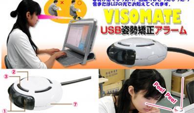 Piszczące urządzenie pomoże utrzymać poprawną posturę